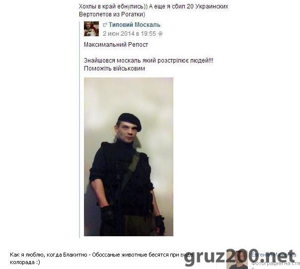 Возможно был в Украине